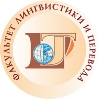 Факультет лингвистики ЧелГУ